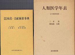 科学史 医学史 気象 易学専門書を買取いたします