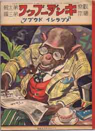 戦前児童書 児童絵本 昭和までの漫画を買取いたします