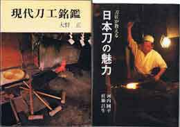 古書 買取 大阪の黒崎書店は、工芸・民芸・古美術書を出張買取いたします
