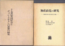 古本 買取 大阪の黒崎書店は、哲学・思想・社会科学・教育関係の学術専門書を出張買取いたします