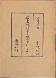 古本 買取 大阪の黒崎書店は、国語学・国文学学術専門書の出張買取いたします