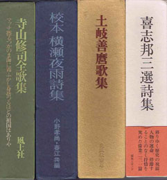 古書 買取 大阪の黒崎書店は、近代文学・文学作品などの学術専門書を出張買取いたします
