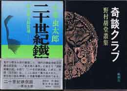 古本 買取 大阪の黒崎書店は、近代文学・文学作品などの学術専門書を出張買取いたします