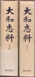 古書 買取 大阪の黒崎書店は、大阪郷土誌・地方史・府県市区町村史など出張買取いたします