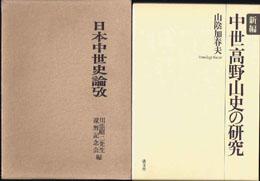 古本 買取 大阪の黒崎書店は、日本史の学術専門書を出張買取いたします