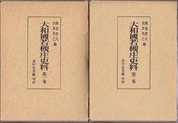 古書 買取 大阪の黒崎書店は、日本史の学術専門書を出張買取いたします