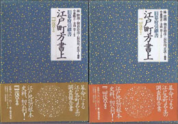 古本 買取 大阪の黒崎書店は、東洋史の学術専門書を出張買取いたします