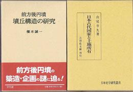 古本 買取 大阪の黒崎書店は、考古学の学術専門書を出張買取いたします