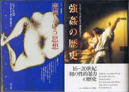 古本 買取 大阪の黒崎書店は、風俗 生活史 女性史 食物専門書を出張買取いたします