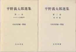古書 買取 大阪の黒崎書店は、人物 伝記 国学専門書を出張買取いたします