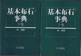 古書 買取 大阪の黒崎書店は、武道 スポーツ 娯楽専門書を出張買取いたします