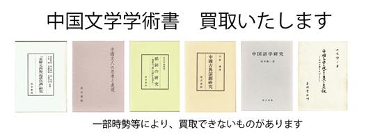 中国文学の古書買取なら黒崎書店