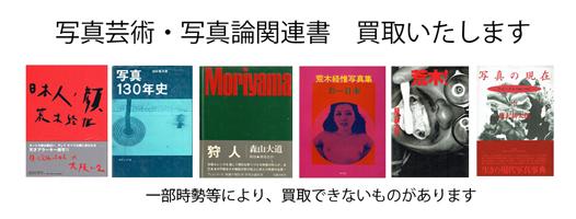 写真芸術・写真論の古本買取なら黒崎書店