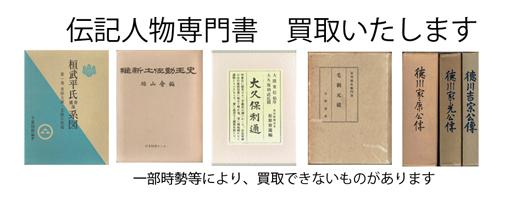 伝記の古書買取なら黒崎書店