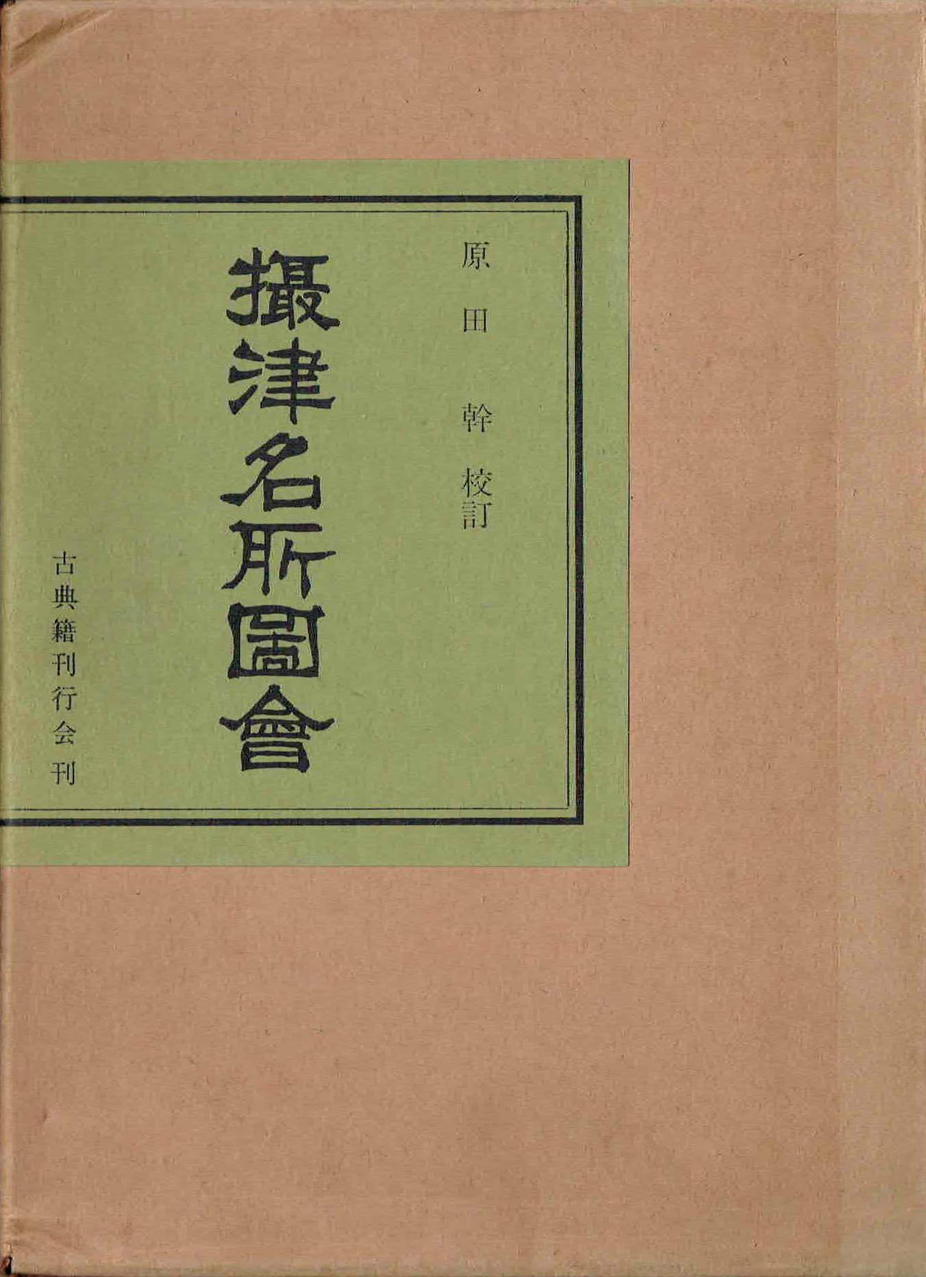 滋賀県の古書買取なら黒崎書店