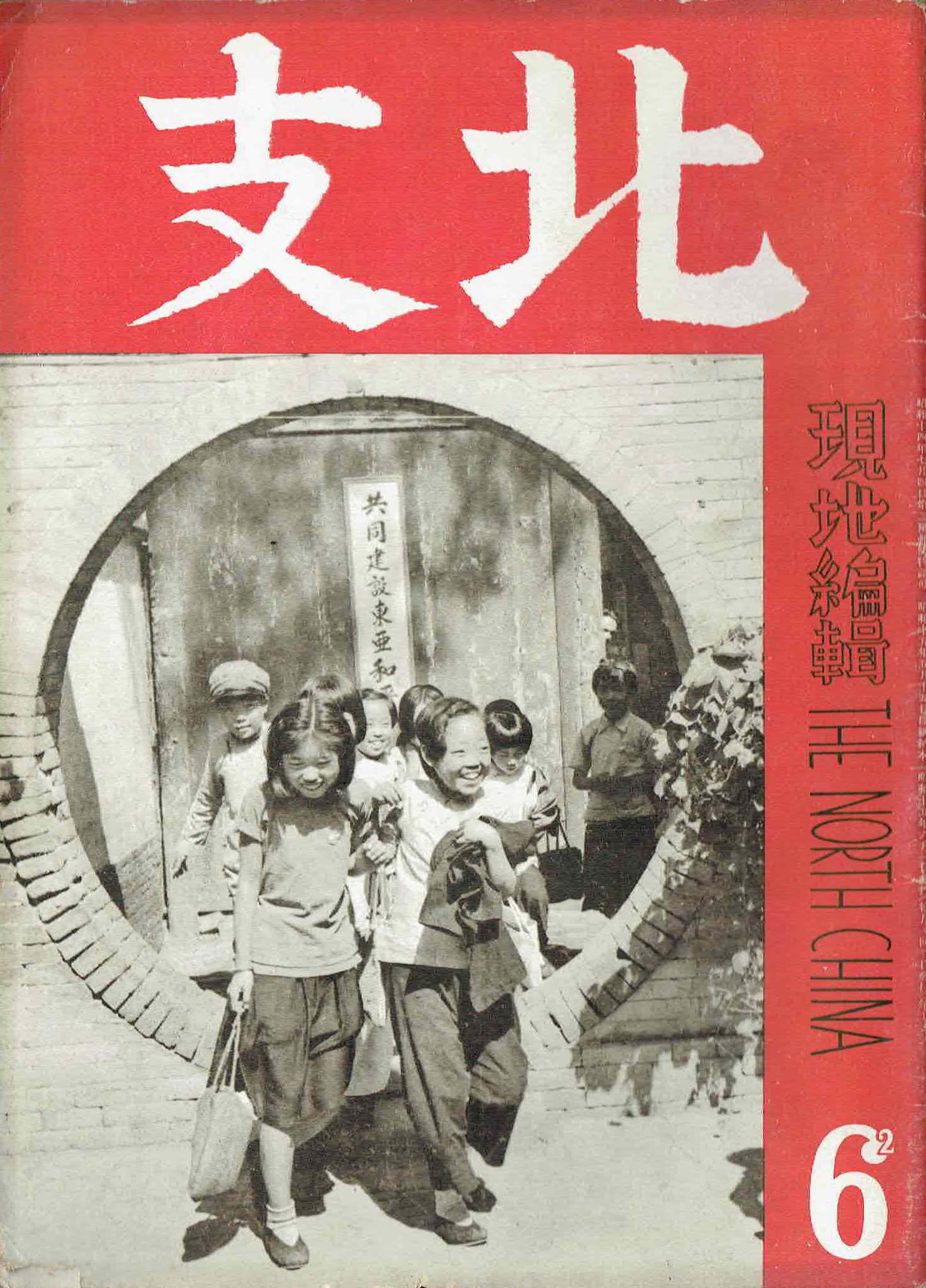 満洲・朝鮮・台湾・樺太の古書買取なら黒崎書店
