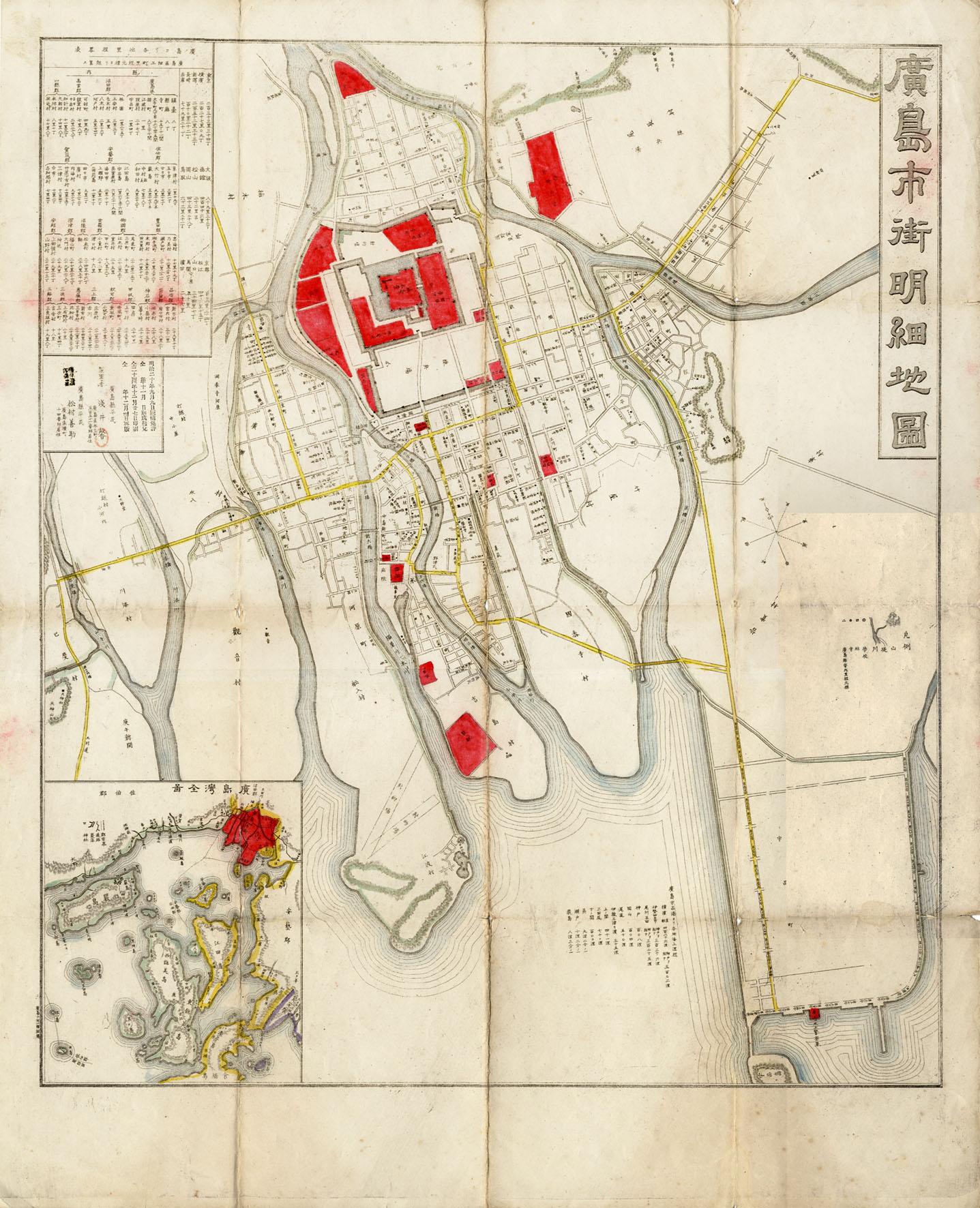 戦前都市地図の買取なら黒崎書店