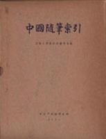 国文学研究書の古書買取なら黒崎書店
