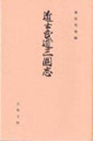 学術系文庫 新書 選書の古書買取なら黒崎書店