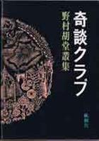 近代文学 文学作品の古書買取なら黒崎書店
