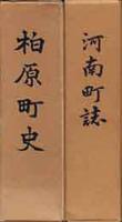 郷土誌 地方史の古書買取なら黒崎書店