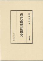 日本史 東洋史 西洋史の古書買取なら黒崎書店