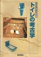 考古学研究書の古書買取なら黒崎書店