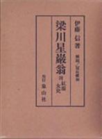 人物・伝記の古書買取なら黒崎書店