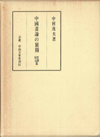 日本美術・仏教美術・東洋美術の古書買取なら黒崎書店