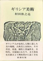 日本美術 仏教美術 東洋美術の古書買取なら黒崎書店