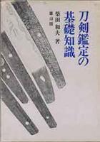 工芸 刀工 陶芸 茶花道の古書買取なら黒崎書店