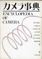 写真・カメラ専門書の古書買取なら黒崎書店