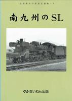鉄道の古書買取なら黒崎書店