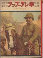 戦前児童書 戦時雑誌の古書買取なら黒崎書店