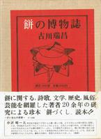 風俗 女性史 食物の古書買取なら黒崎書店
