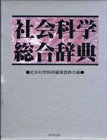 社会科学専門書の古書買取なら黒崎書店
