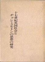 哲学・思想・心理学の古書買取なら黒崎書店