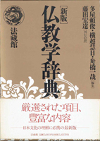 仏教 神道 キリスト教の古書買取なら黒崎書店