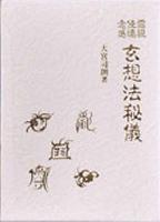 科学史 医学史 気象 易学の古書買取なら黒崎書店