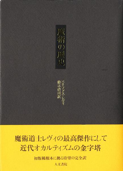 妖怪・心霊・超常現象関係書の古書買取なら黒崎書店