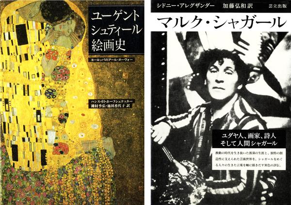 西洋美術・デザイン・現代アート関係書を買取いたします