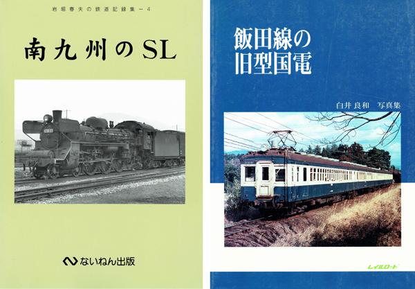 鉄道関係専門書を買取いたします