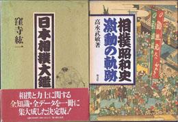 武道・兵法・スポーツ専門書を買取いたします